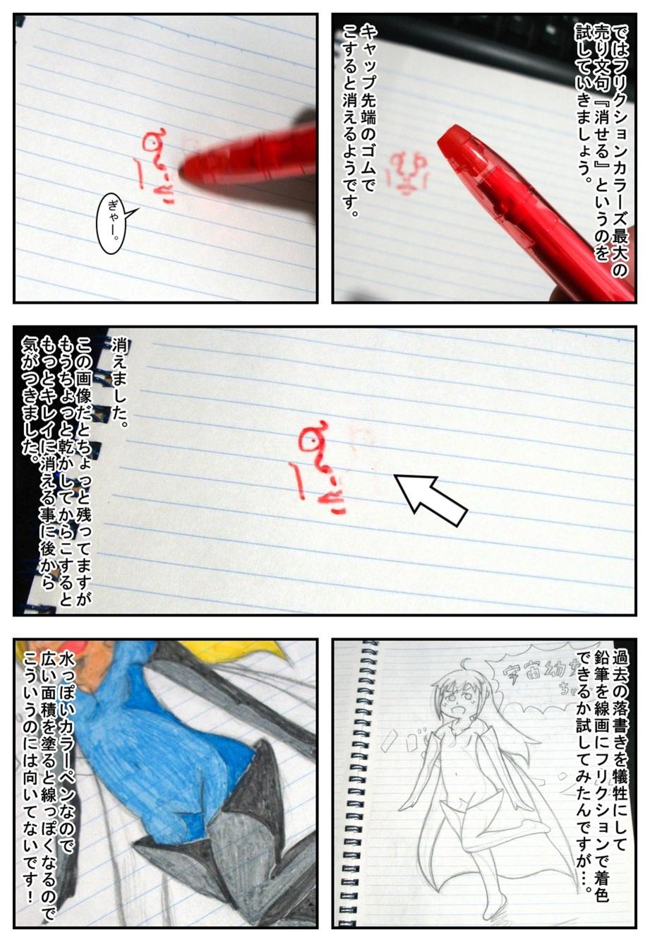 【漫画で商品レビュー】消せるカラーペン24種セット!フリクションカラーズ_f0205396_09581682.jpg