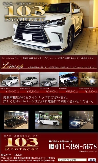 8月24日(木)TOMMY BASE ともみブログ☆ベンツ カマロ ランクル_b0127002_12415356.jpg