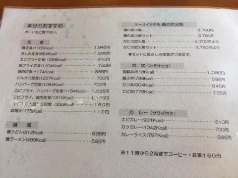 レストランシーサイドうらどめ ご当地海鮮丼_e0115904_00260623.jpg