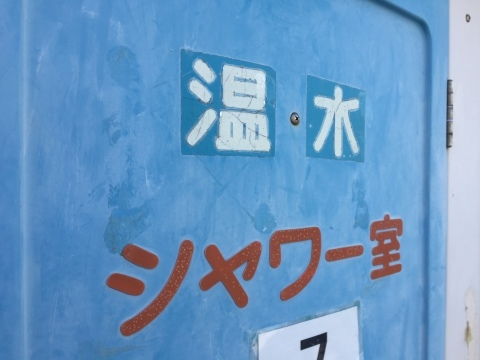 レストランシーサイドうらどめ ご当地海鮮丼_e0115904_00382282.jpg
