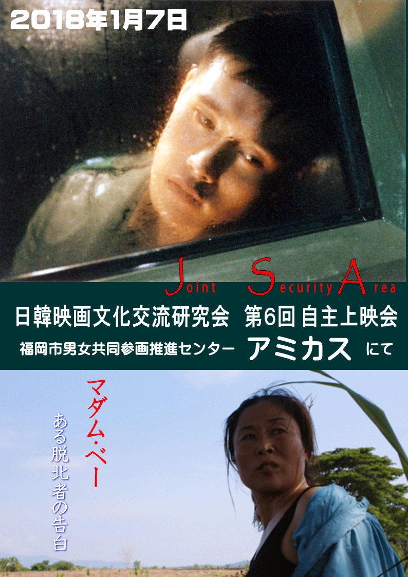 日韓映画文化交流研究会 第6回自主上映会のお知らせ_f0027009_02133978.jpg
