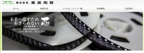 一世の素顔を復元した東京光音、松重所長の言葉_b0115553_6542481.png