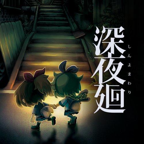 ゲーム「不思議の幻想郷 TOD RELOADED 8月25日21:00の生放送」_b0362459_23375731.jpg