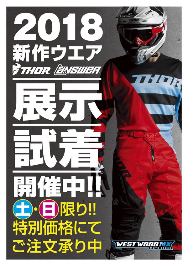 週末はSUGO全日本にて展示会ブース出します!_f0062361_1517937.jpg