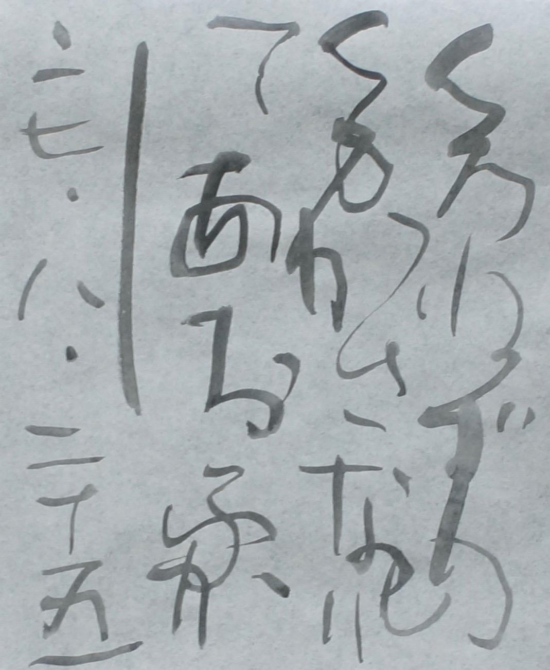 朝歌8月25日_c0169176_7373473.jpg