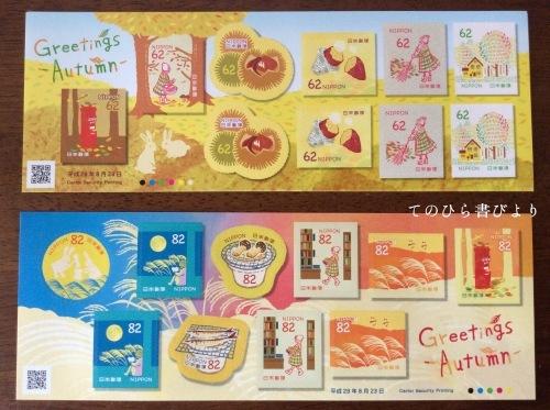 秋の郵趣に!十五夜・ハロウィンポスト型はがき&秋のグリーティング切手_d0285885_10001602.jpg