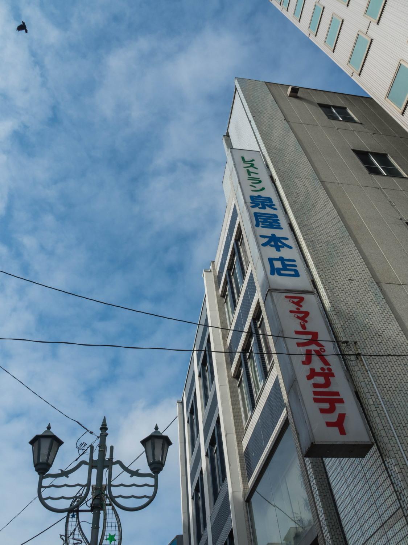 2か月振りの休みに釧路まで・・「スパカツ」&「まつりや」_f0276498_23220446.jpg