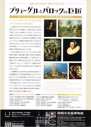 ブリューゲルとバロックの巨匠_f0364509_18424539.jpg