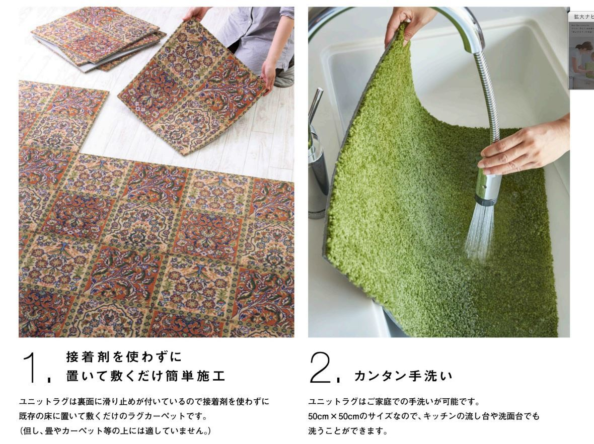 川島織物セルコン ユニットラグ_e0243413_16250694.jpg