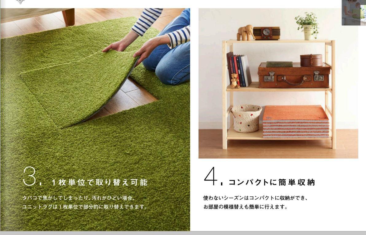 川島織物セルコン ユニットラグ_e0243413_16251679.jpg