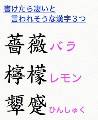 書けると凄い漢字は、薔薇(バラ)、檸檬(レモン)、顰蹙(ひんしゅく)_e0310216_08274252.jpg
