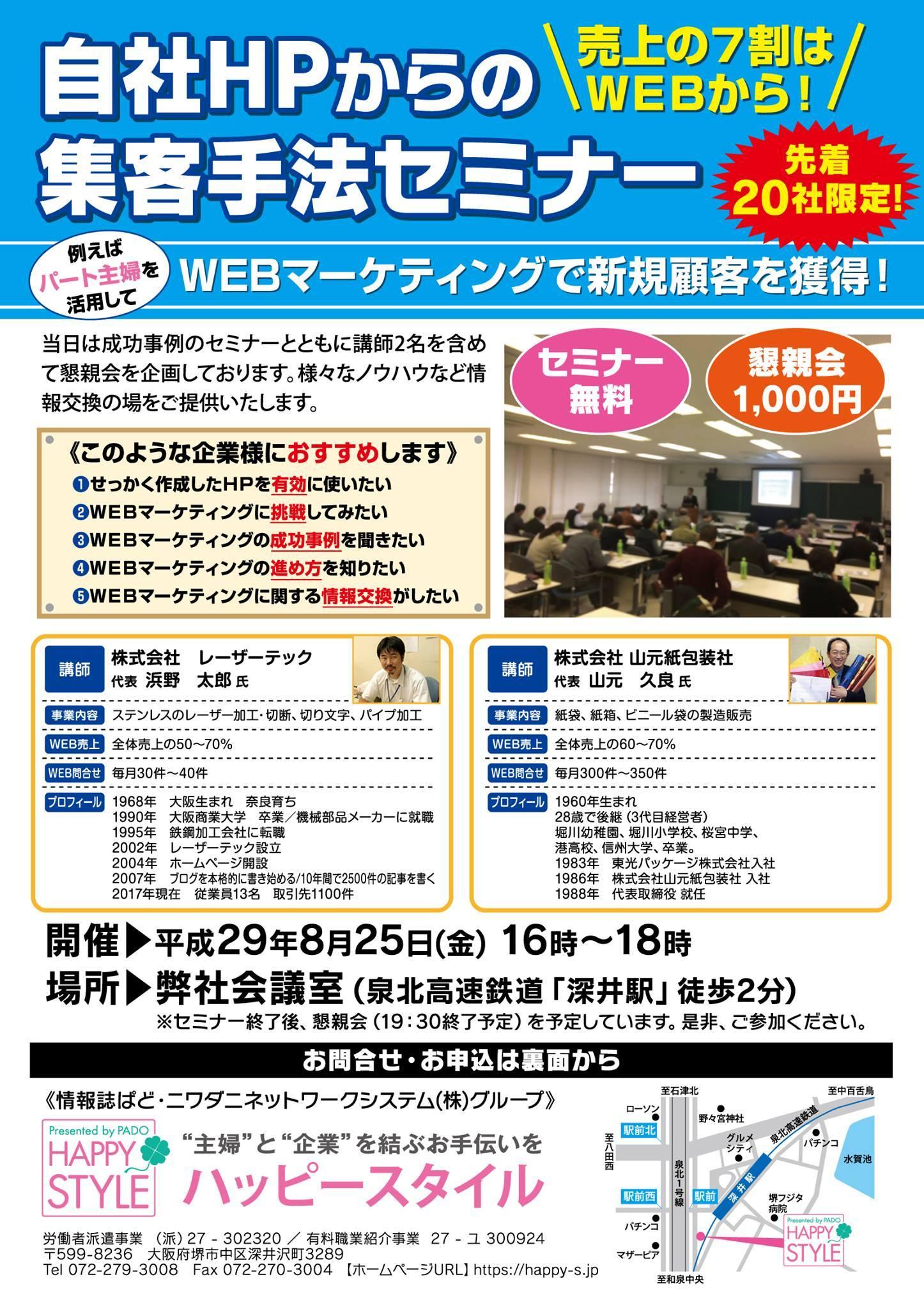 webマーケティングセミナー_d0085634_00294899.jpg