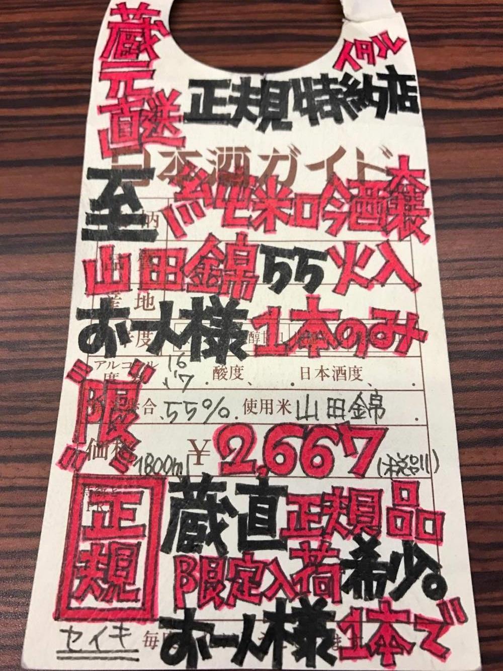 【日本酒】至 純米吟醸 山田錦55 熟成火入ver 限定 28BY _e0173738_95689.jpg