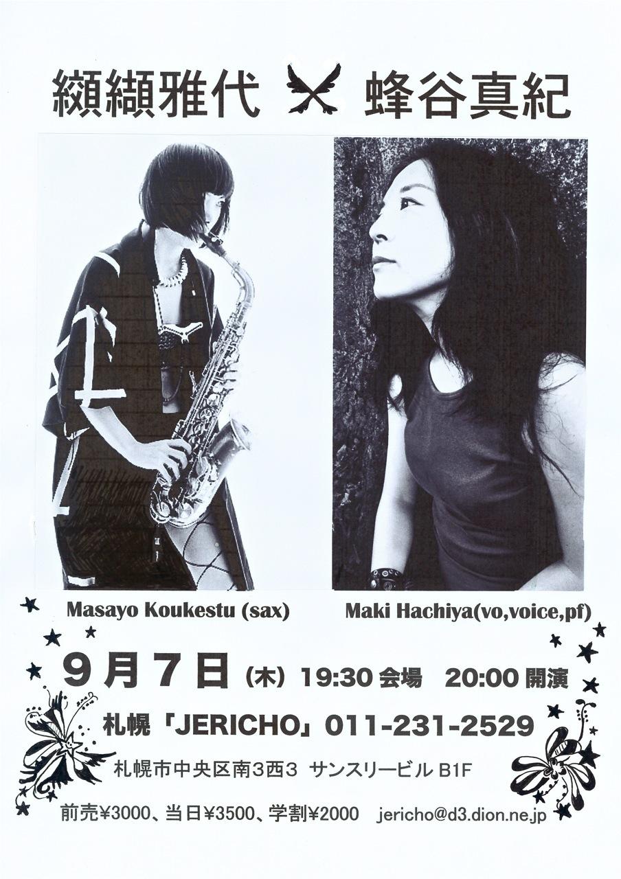 《北海道ツアー 9/5〜9/10》参ります!_d0244370_20201709.jpg