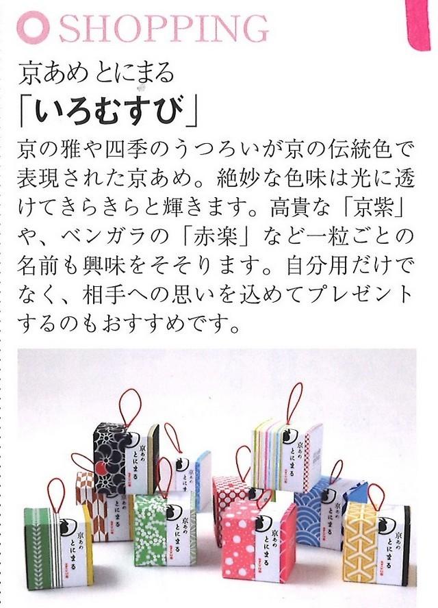 とにまる「いろむすび」、和の生活マガジン「花SaKU」で紹介_c0333577_00483804.jpg