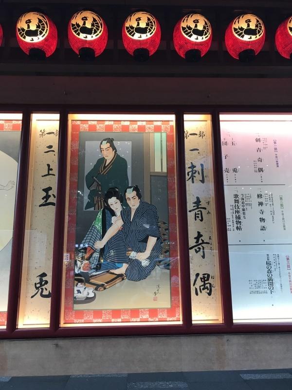 八月納涼歌舞伎(歌舞伎座)_c0366777_23401432.jpg