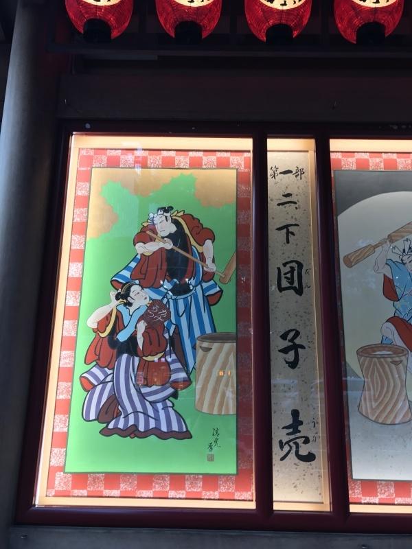 八月納涼歌舞伎(歌舞伎座)_c0366777_23403457.jpg