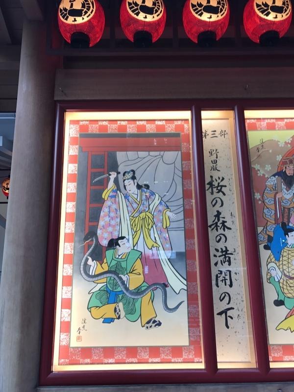 八月納涼歌舞伎(歌舞伎座)_c0366777_23405100.jpg
