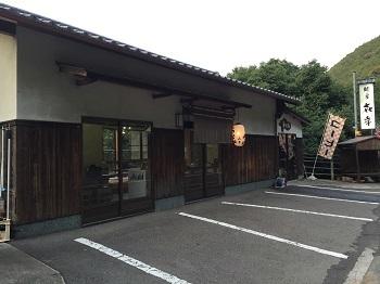 旅気分~☆ かなや明恵峡温泉&お蕎麦屋さん_e0123286_23404589.jpg