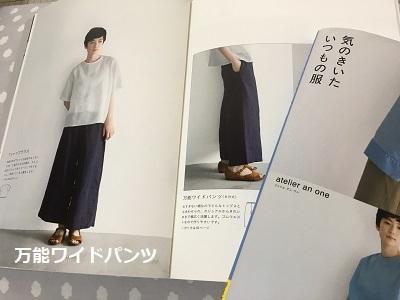 万能ワイドパンツ完成~♪_f0372998_22162498.jpg