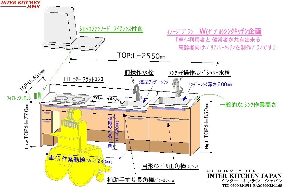 イメージプラン W(ダブル)シンクキッチン企画_d0270003_10203210.jpg