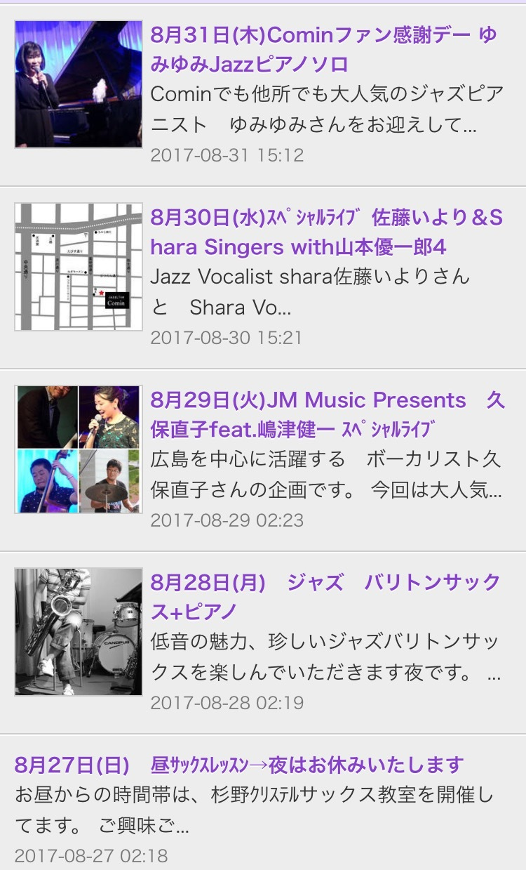 Jazzlive comin 明日月曜日のライブ と  9月のライブスケジュール_b0115606_10083685.png