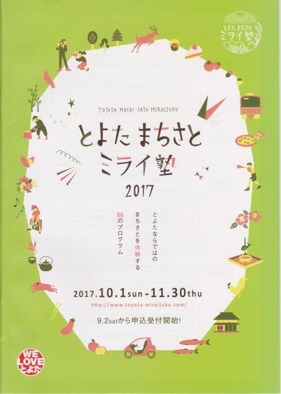 まちさとミライ塾 2017 ご案内_b0220318_10325621.jpeg