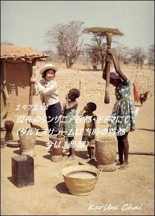 タンザニアの石鹸_c0079828_11104732.jpg