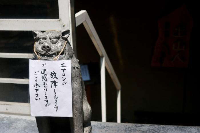 *中目黒*「東京 土山人」_f0348831_09470360.jpg
