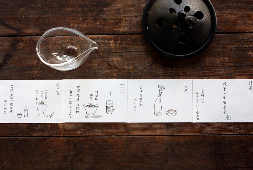 晩夏の中国茶会 終了_d0210537_17132900.jpg