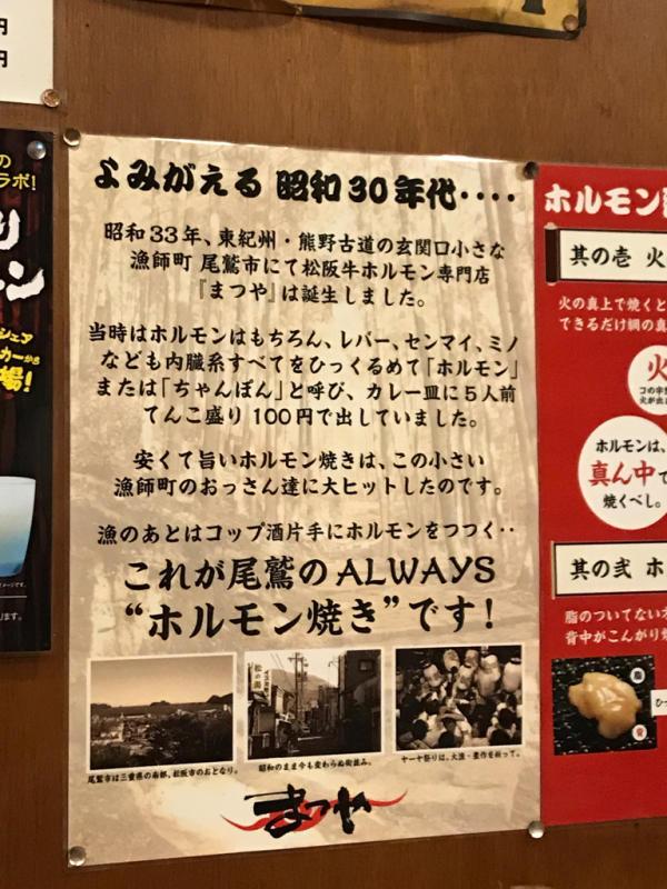 松阪牛ホルモン_a0359239_07481162.jpg