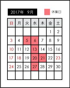 9月の営業日_d0105742_00132890.jpg