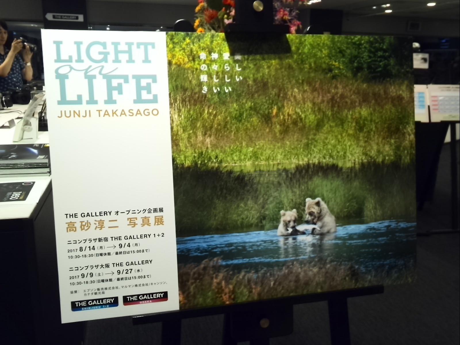 #atelierフォルマーレにてセミナー #高砂淳二写真展 #赤坂おもてなしビアガーデン!_f0340942_23272904.jpg