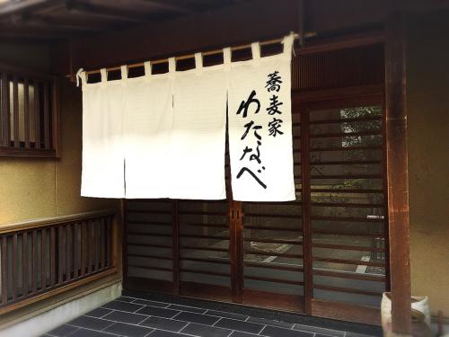 蕎麦家わたなべ_e0292546_03023787.jpg