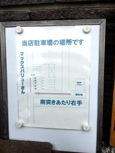 蕎麦家わたなべ_e0292546_03023871.jpg