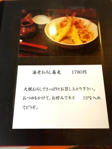 蕎麦家わたなべ_e0292546_03044921.jpg