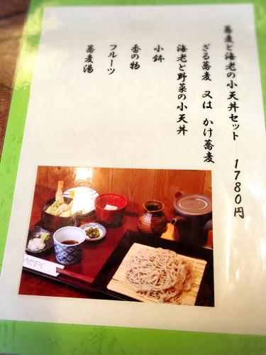 蕎麦家わたなべ_e0292546_03044972.jpg