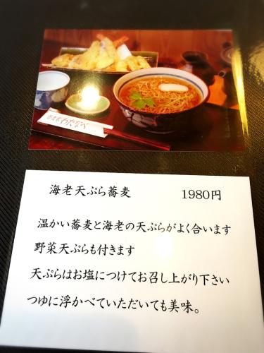 蕎麦家わたなべ_e0292546_03045016.jpg