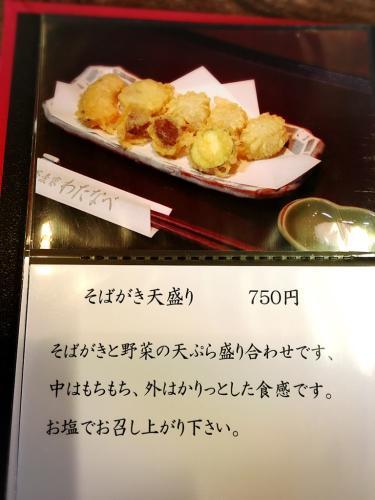 蕎麦家わたなべ_e0292546_03045023.jpg