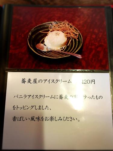 蕎麦家わたなべ_e0292546_03045055.jpg