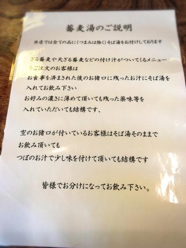 蕎麦家わたなべ_e0292546_03045106.jpg