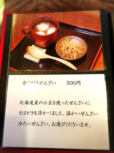 蕎麦家わたなべ_e0292546_03045131.jpg