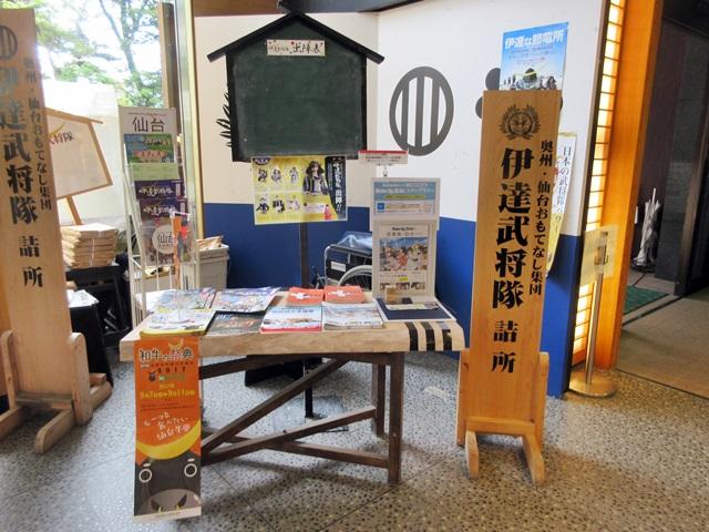 【仙台again】⑦ 青葉城資料展示館_b0009849_15583986.jpg