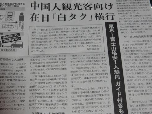 メディアもようやく中国「白タク」問題を報じ始めたようです_b0235153_1172080.jpg