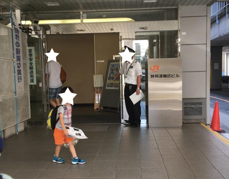 JR東海30周年記念!静岡駅のお仕事体験イベント!(前編)_d0367998_00172797.jpg