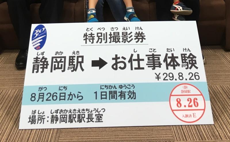 JR東海30周年記念!静岡駅のお仕事体験イベント!(後編)_d0367998_00295605.jpg