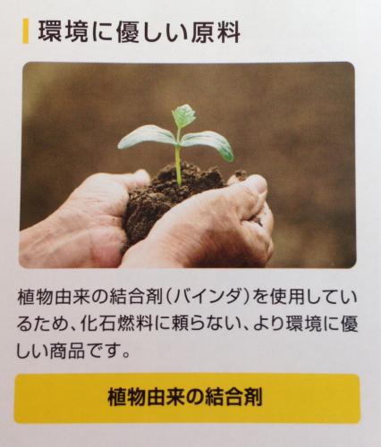 植物由来のバインダGW_e0054299_13141803.jpg