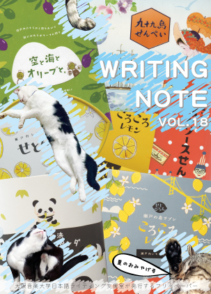 WRITING NOTE VOL.18 発行しました!_a0201203_10515949.jpg