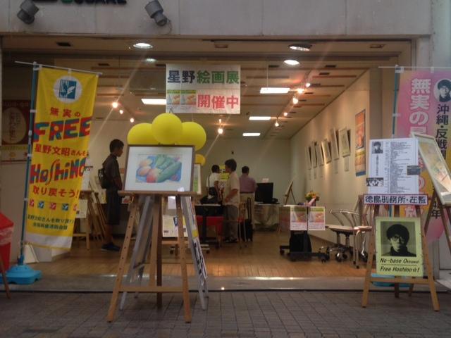 高松星野文昭絵画展_e0246120_1726849.jpg