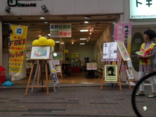 高松星野文昭絵画展_e0246120_1726863.jpg
